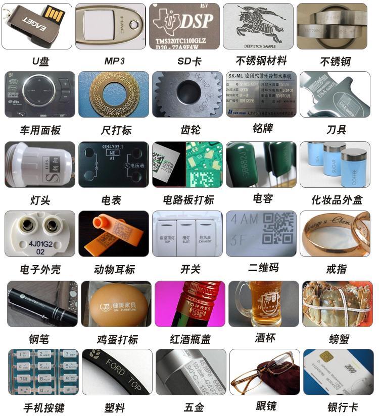铁片等金属光纤激光打标机 5