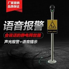 防爆工業人體靜電釋放器觸摸式靜電消除儀球柱聲光語音報警裝置