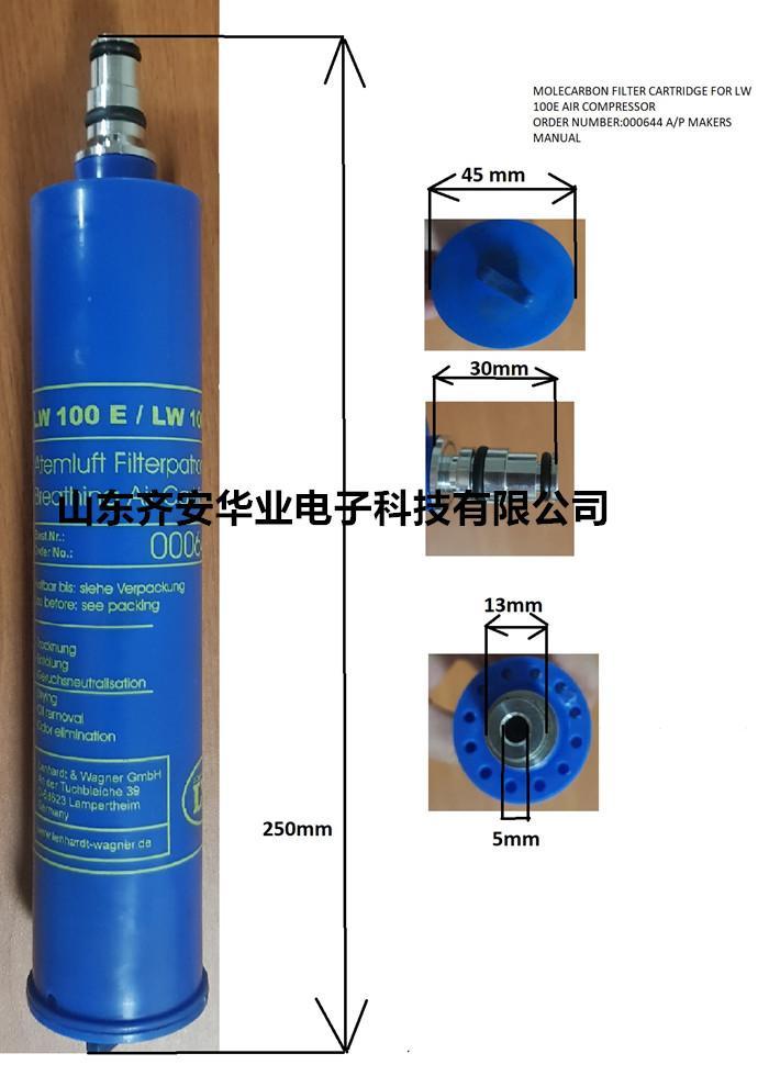 L&W空气压缩机LW100 E活性炭滤芯000644 5