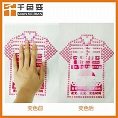 工厂直销31度红色温变粉家纺面料印花用