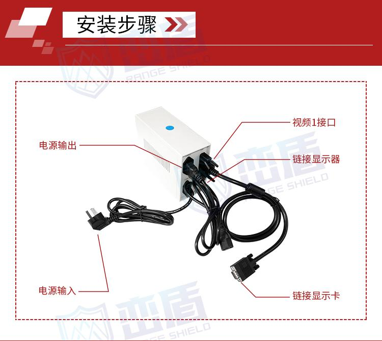 計算機電磁波相關 VIP-3微機視頻信息保護 4