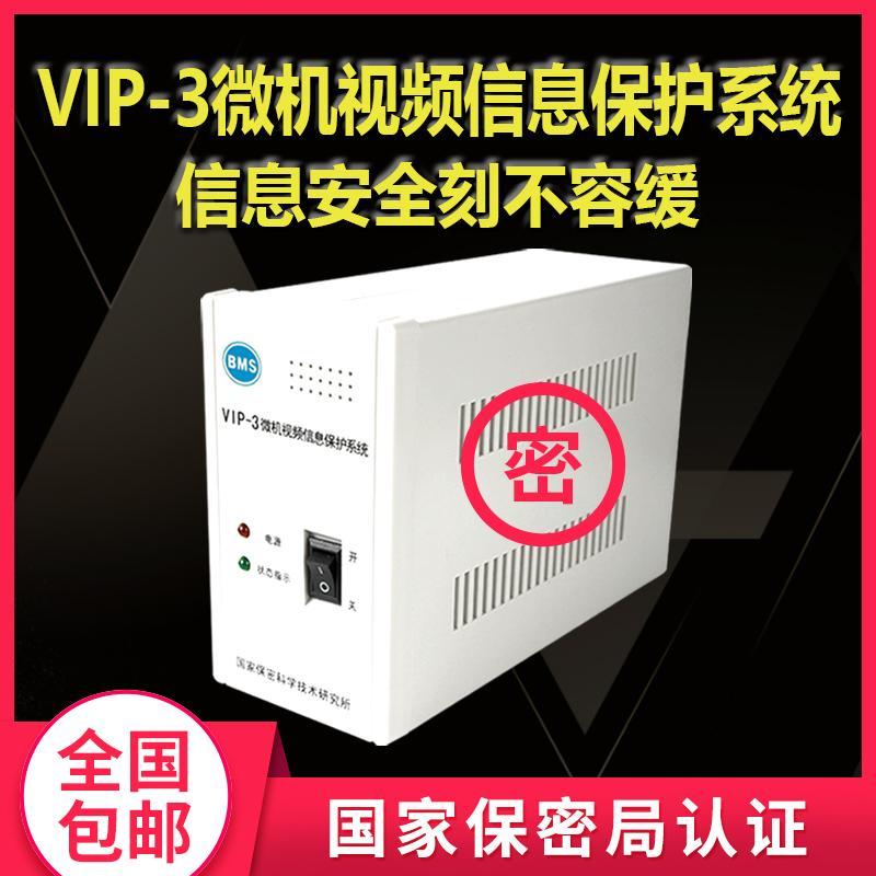 計算機電磁波相關 VIP-3微機視頻信息保護 3