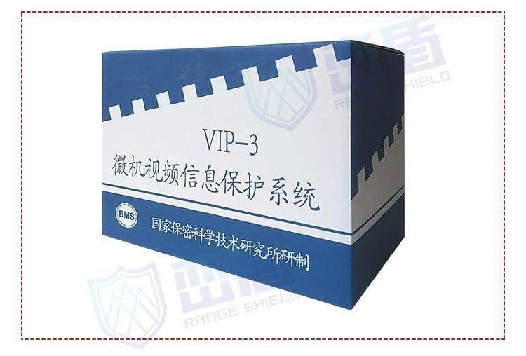 計算機電磁波相關 VIP-3微機視頻信息保護 2