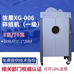信果XG-006多功能纸张销毁粉碎一体机