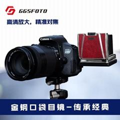 GGS 金鋼高清放大口袋相機目鏡