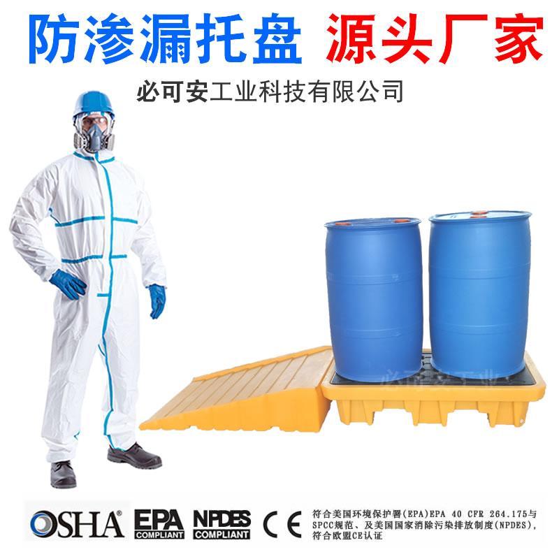 四桶化學品承載托盤 防洩漏棧板 1