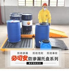 油桶接油托盤 防漏液托盤