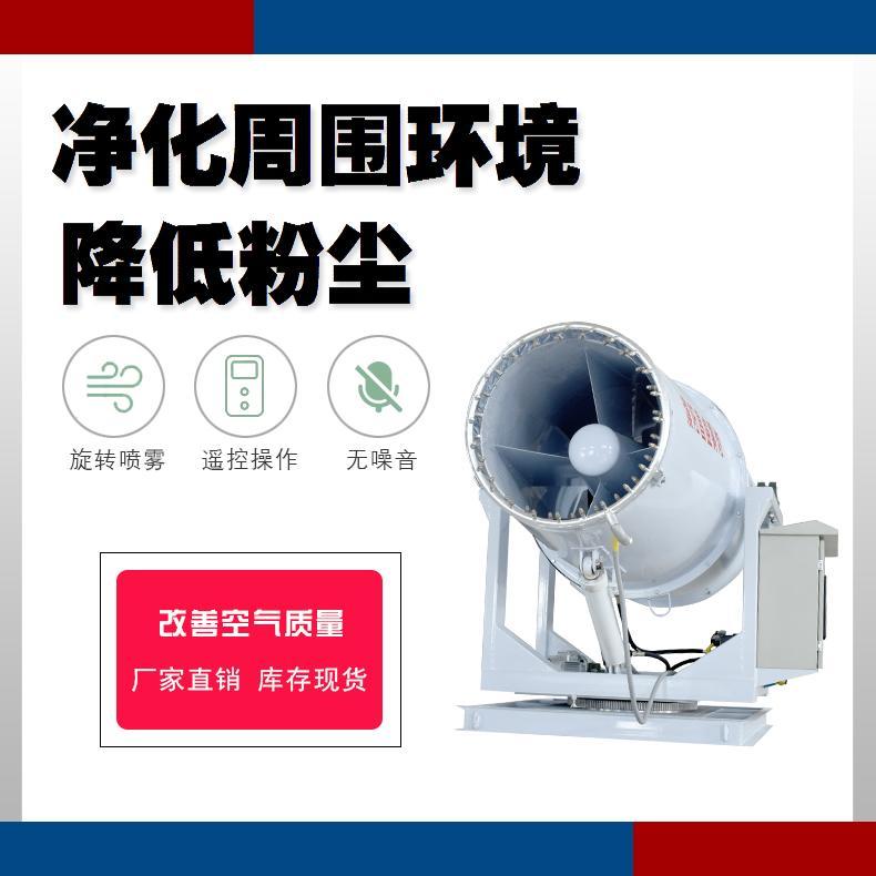 固定式射雾器 风送式雾炮除尘效果 3