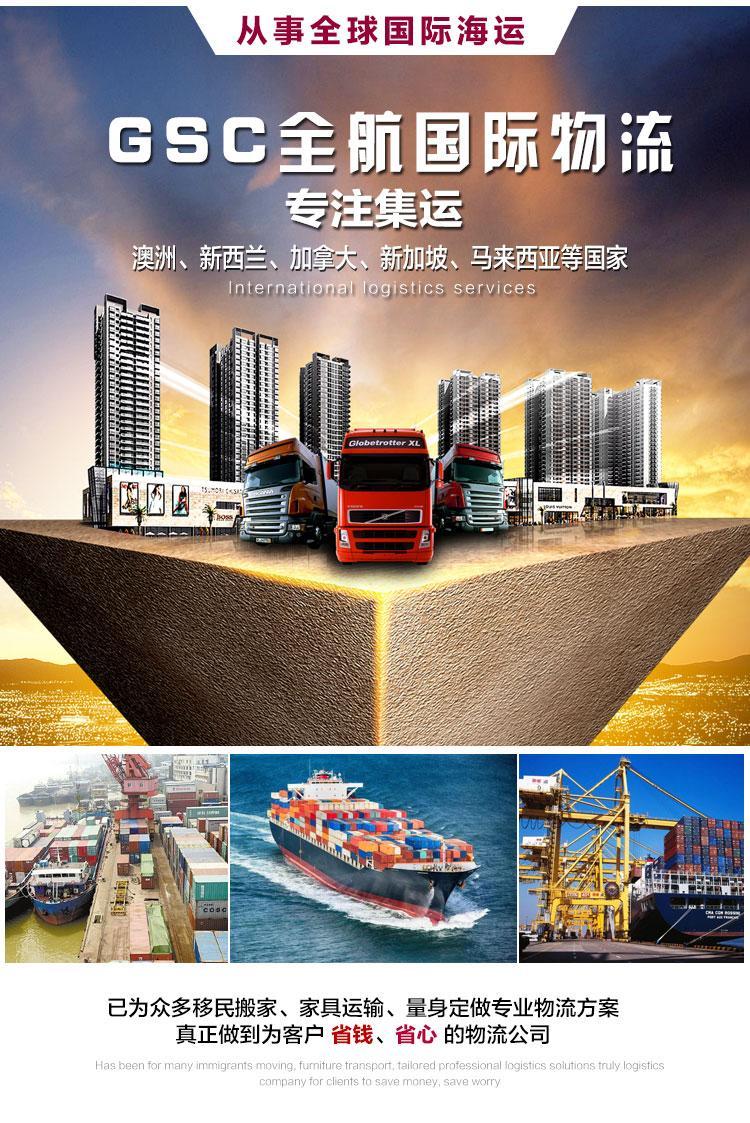 GSC全航国际海运搬家双清到门转运中国到新加坡可包税包清关 2