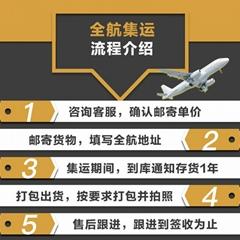 GSC全航国际海运搬家双清到门转运中国到澳大利亚可包税包清关