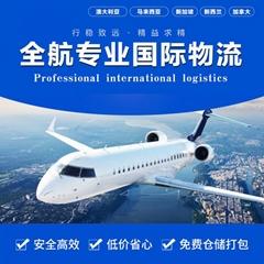 全航供應鏈管理(廣州)有限公司