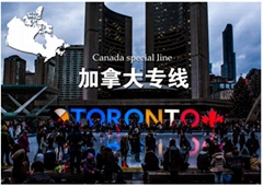 GSC全航国际海运搬家双清到门转运中国到加拿大可包税包清关