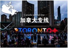 GSC全航國際海運搬家雙清到門轉運中國到加拿大可包稅包清關