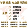 GSC全航国际海运搬家双清到门转运中国到加拿大可包税包清关 3