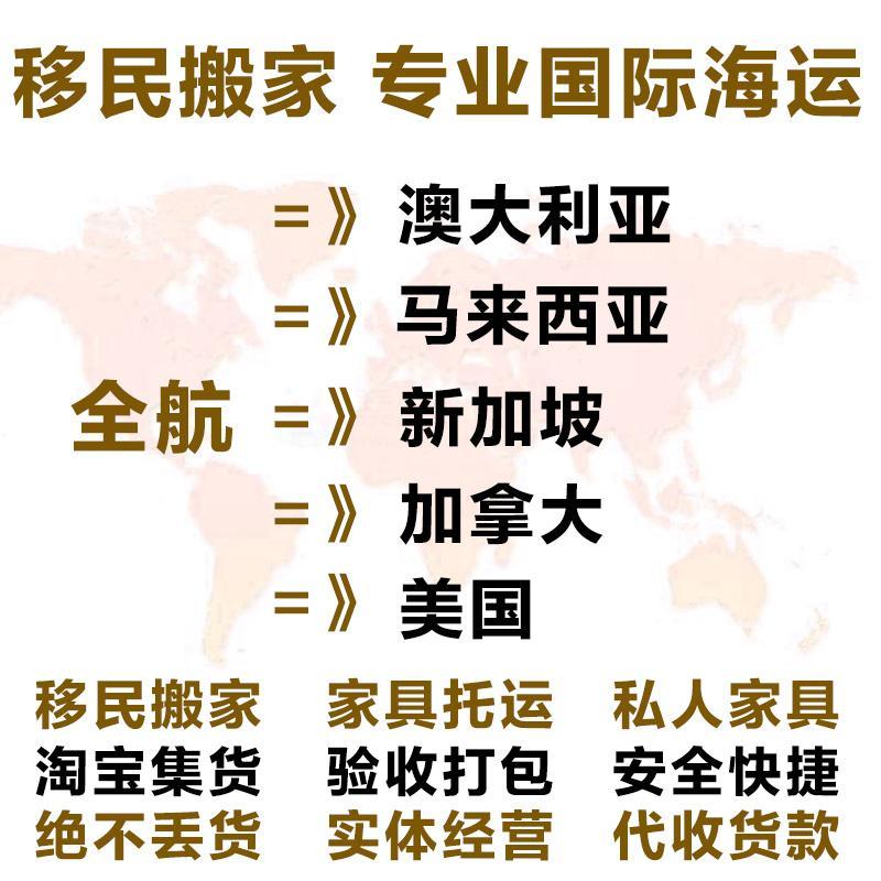 GSC全航國際海運搬家雙清到門轉運中國到馬來西亞可包稅包清關 1