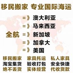 GSC全航国际海运搬家双清到门转运中国到马来西亚可包税包清关