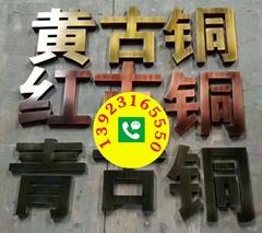 工厂定制不锈钢色油板 不锈钢纳米色油板 纳米不锈钢色油板