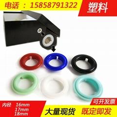 鞋盒塑料气眼