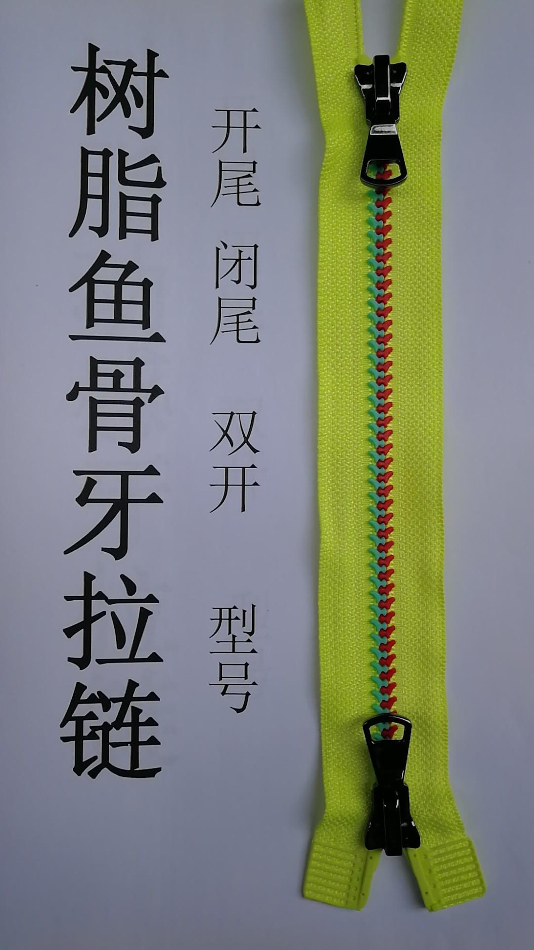长城牙树脂链 2