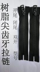 Qhuari品質 尖齒樹脂拉鍊