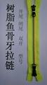 Qhuari品质 鱼骨树脂拉链