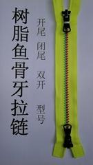 Qhuari品質 魚骨樹脂拉鍊