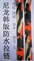 Qhuari防水拉链