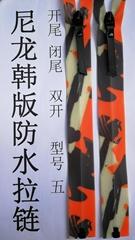 Qhuari防水拉鍊