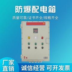 防爆配电箱生产销售生产量大