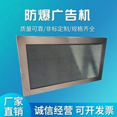 厂家定制防爆广告机显示屏安全可靠