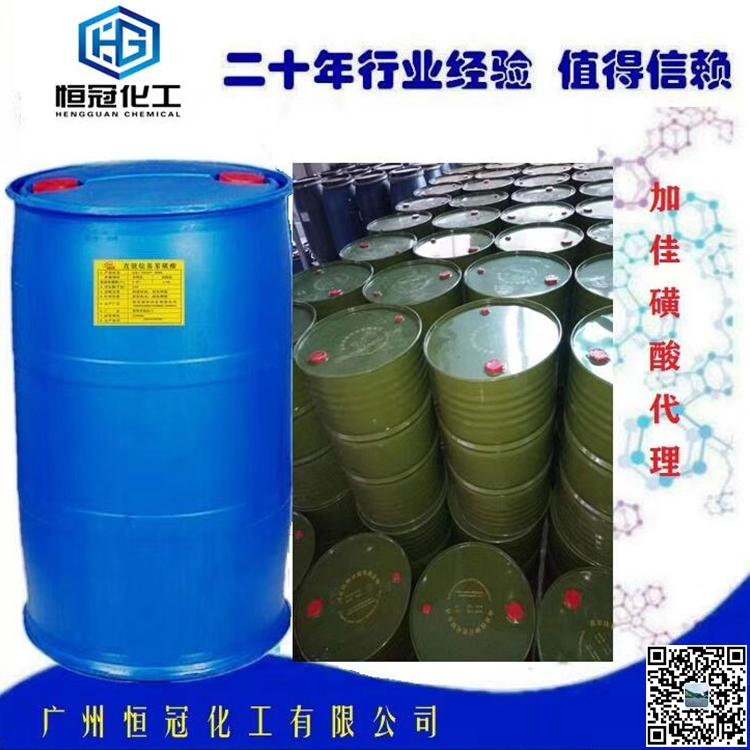 十二烷基本苯磺酸(佳加) 1