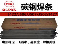 大西洋CHE422焊條價格