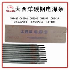大西洋CHE422/J422焊條