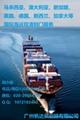 广州到新加坡海运双十网购集运快