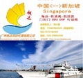 广州到新加坡海运物流网购代购集