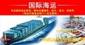 广州到新加坡海运双清门到门专线