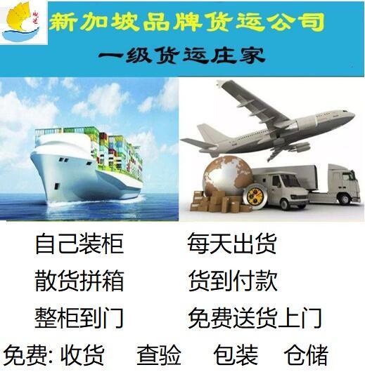 新加坡海运双清到门专线 1