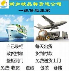 新加坡海运双清到门专线