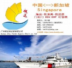 廣東廣州到新加坡海運物流網購代購集運門到門專線