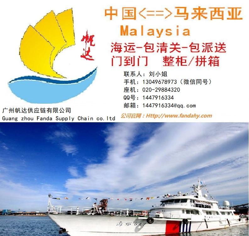 馬來西亞航空小包海運雙十一代購海運到門 1