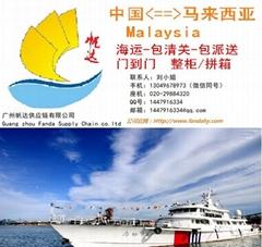 馬來西亞航空小包海運雙十一代購海運到門
