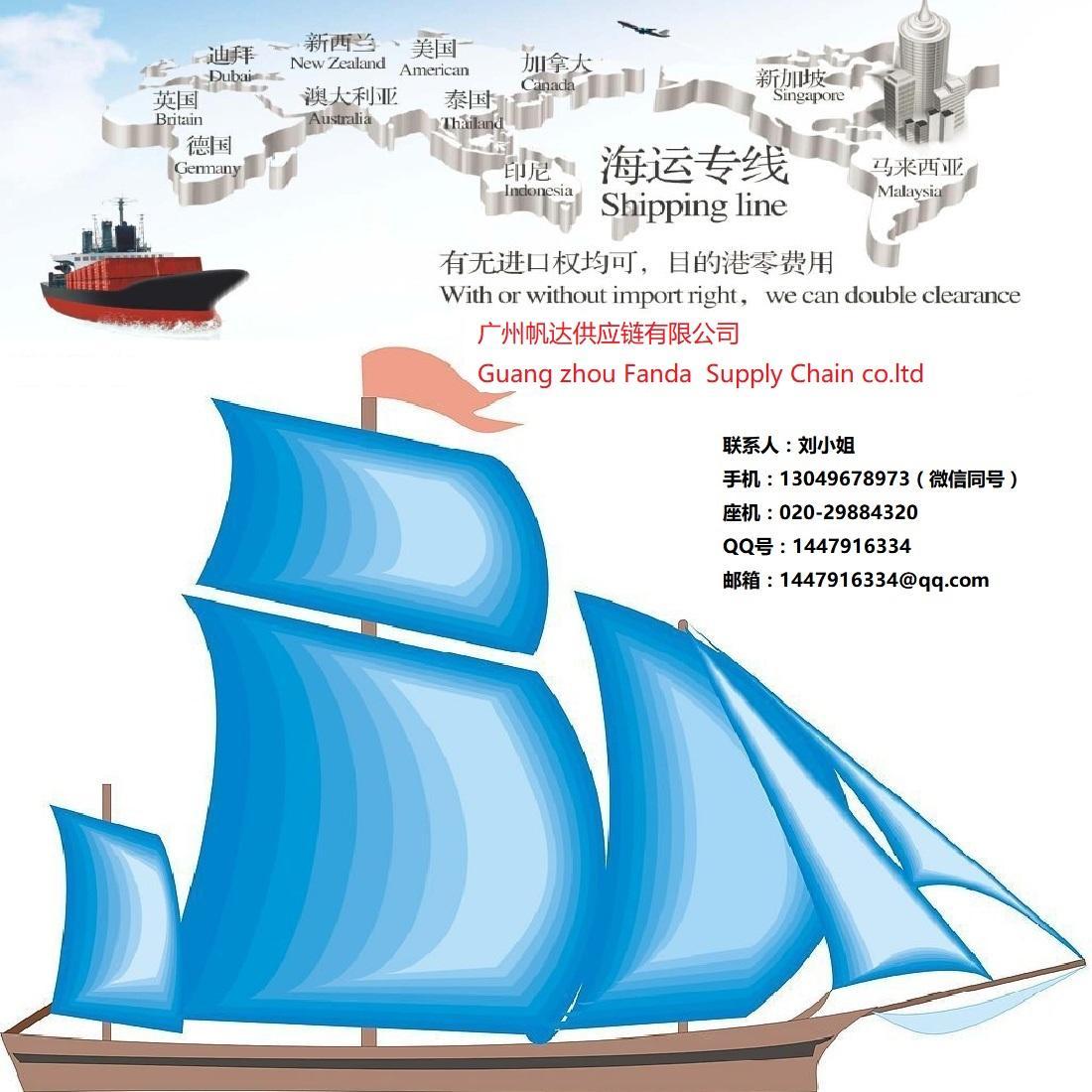 廣州到新加坡海運物流網購代購集運門到門專線 1