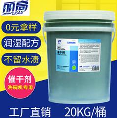厨房清洁剂洗涤用品催干剂