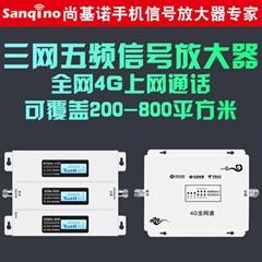 尚基諾手機信號放大器  三網通話上網