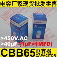 现货供应CBB65空调防爆电容器