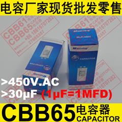CBB65空调压缩机专用防爆油浸电容器