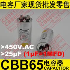CBB65空调防爆油浸金属化薄膜电容器