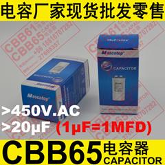 450V 20uF CBB65 capacitor for air conditioner compressor capacitor