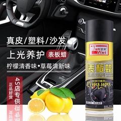 广州骏威汽车表板蜡光亮剂仪表翻新剂