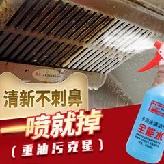 广州骏威多用途清洁剂全能水